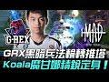 GRX vs MAD GRX黑暗兵法輪轉推塔 Koala魔甘娜精銳定身!Game2 | 2018 LMS春季季後賽精華 MP3