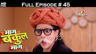 Bhaag Bakool Bhaag - 14th July 2017 - भाग बकुल भाग - Full Episode 45