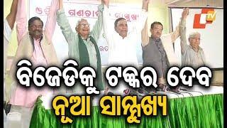 Samata Kranti Dal & Utkal Bharat merges to float a new Front  'Janata Kranti' to fight against BJD i