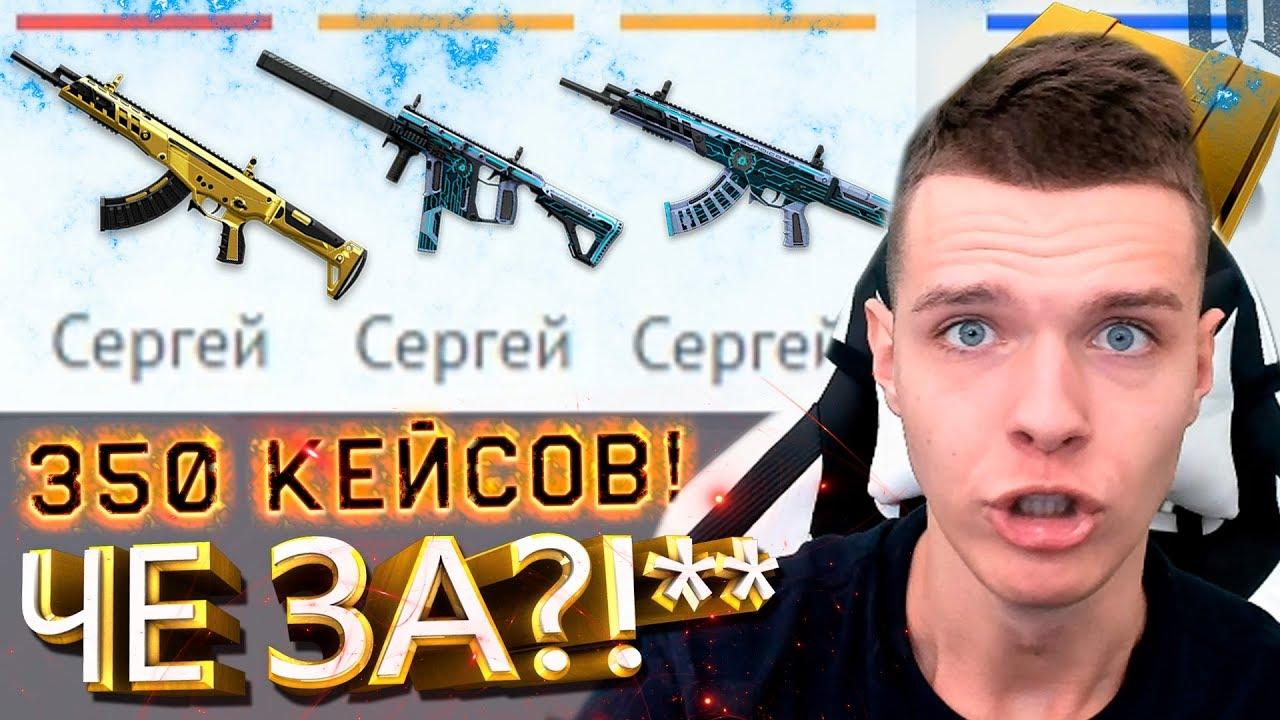 """УКРАЛИ ЗОЛОТОЙ АК """"АЛЬФА"""" В WARFACE! - Я В БЕШЕНСТВЕ! (350 КЕЙСОВ)"""