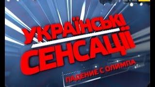 Українські сенсації. Падіння з Олімпу