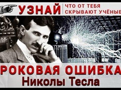 Никола Тесла. Бесплатное электричество. Почему у нас его нет?