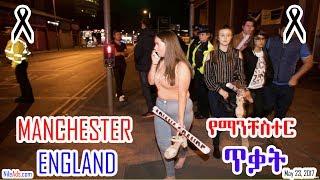 የማንቸስተር ጥቃት - Manchester England - VOA