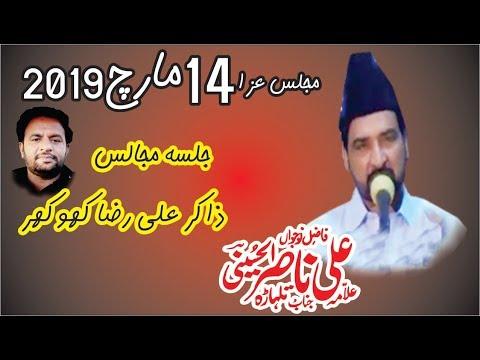 Allama Nasir Talhara | 14 March 2019 | Sahiwal Jalsa Zakir Ali Khokhar |