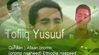 New Islamic  oromo  Quraan Anasheed Tufiq yusuf Quraan) Afaan oromo(oromo nasheed) Ethiopia Anasheed