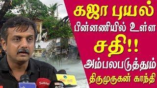 gaja cyclone news why no proper relief work after gaja puyal thirumurugan gandhi reveals tamil news