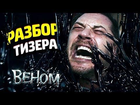 "ВСЕ ДЕТАЛИ ТИЗЕРА ""ВЕНОМ""!"