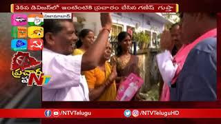 TRS Candidate Bigala Ganesh Gupta Speedup Election Campaign In Nizamabad | Prachara Parvam | NTV
