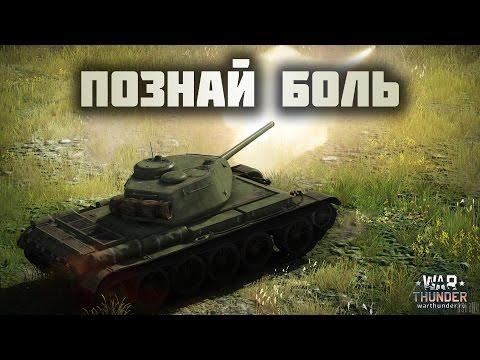 ПОЗНАЙ БОЛЬ War Thunder