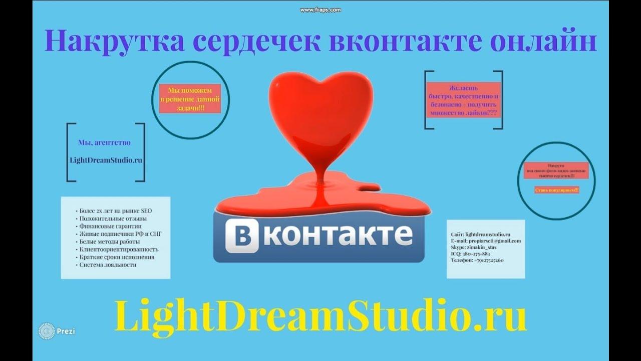 сердечки целуй и знакомься вк онлайн
