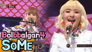 Bolbbalgan4 - Some, 볼빨간사춘기 - 썸 탈거야 @2017 MBC Music Festival