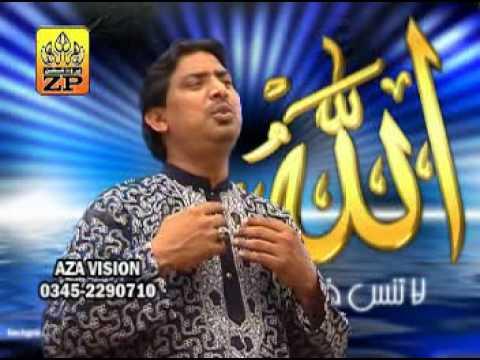 Naat - Allah Hi Allah Kiya Karo - Sohail Shah