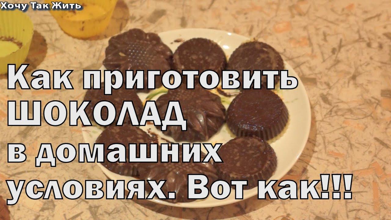Сделать шоколадку в домашних условиях 123
