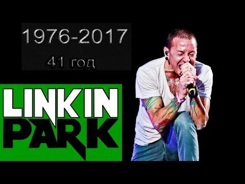✅Честер Беннингтон из Linkin Park до того как стал известен