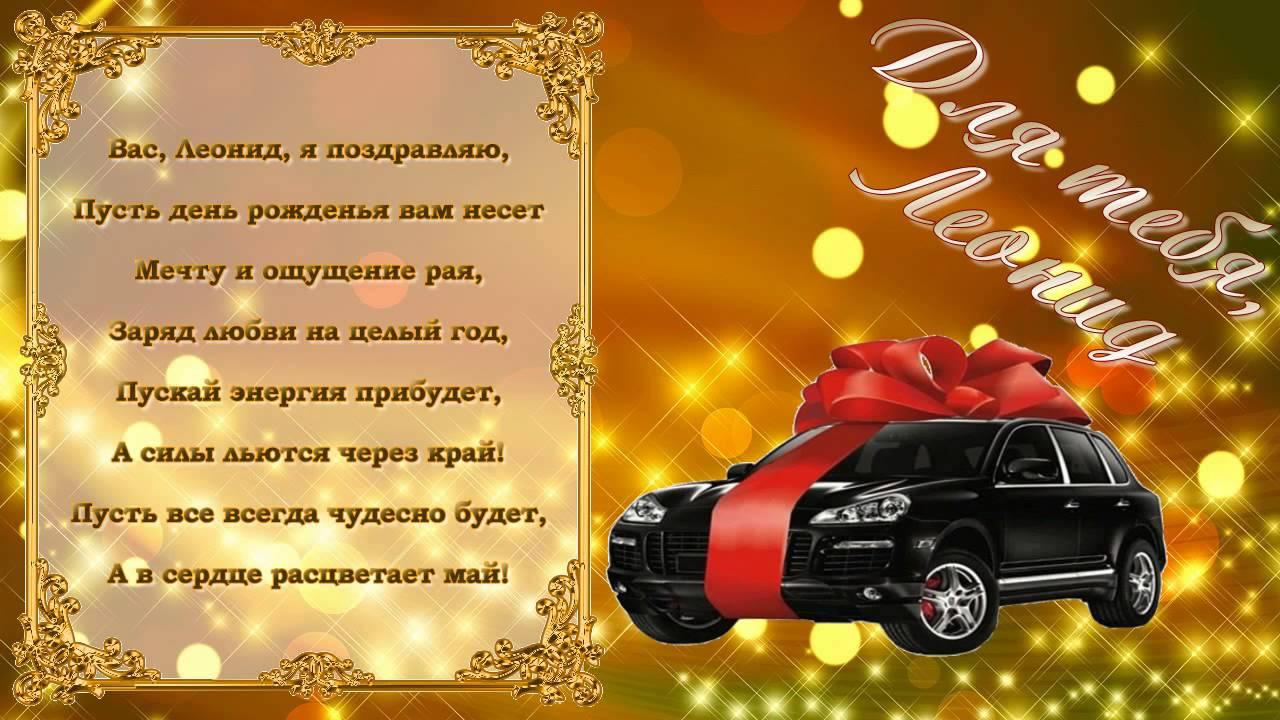Поздравленье с днем рожденья друга поздравляю с днем рожденья или рождения