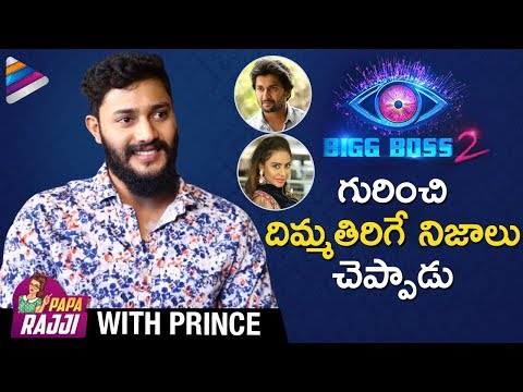Prince Reveals SHOCKING Facts about Bigg Boss 2 | Nani | Sri Reddy | Prince Exclusive Interview