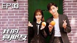 """""""My True Friends"""" EP33 (Dun Lun/Zhu Yilong/Angelababy) [HD Edition]"""