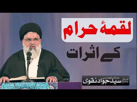 Luqma-e-Haraam ke Asaraat | Ustad e Mohtaram Syed Jawad Naqvi