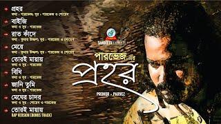 Prohor by Pervez | Bangla Audio Album 2016 | Sangeeta