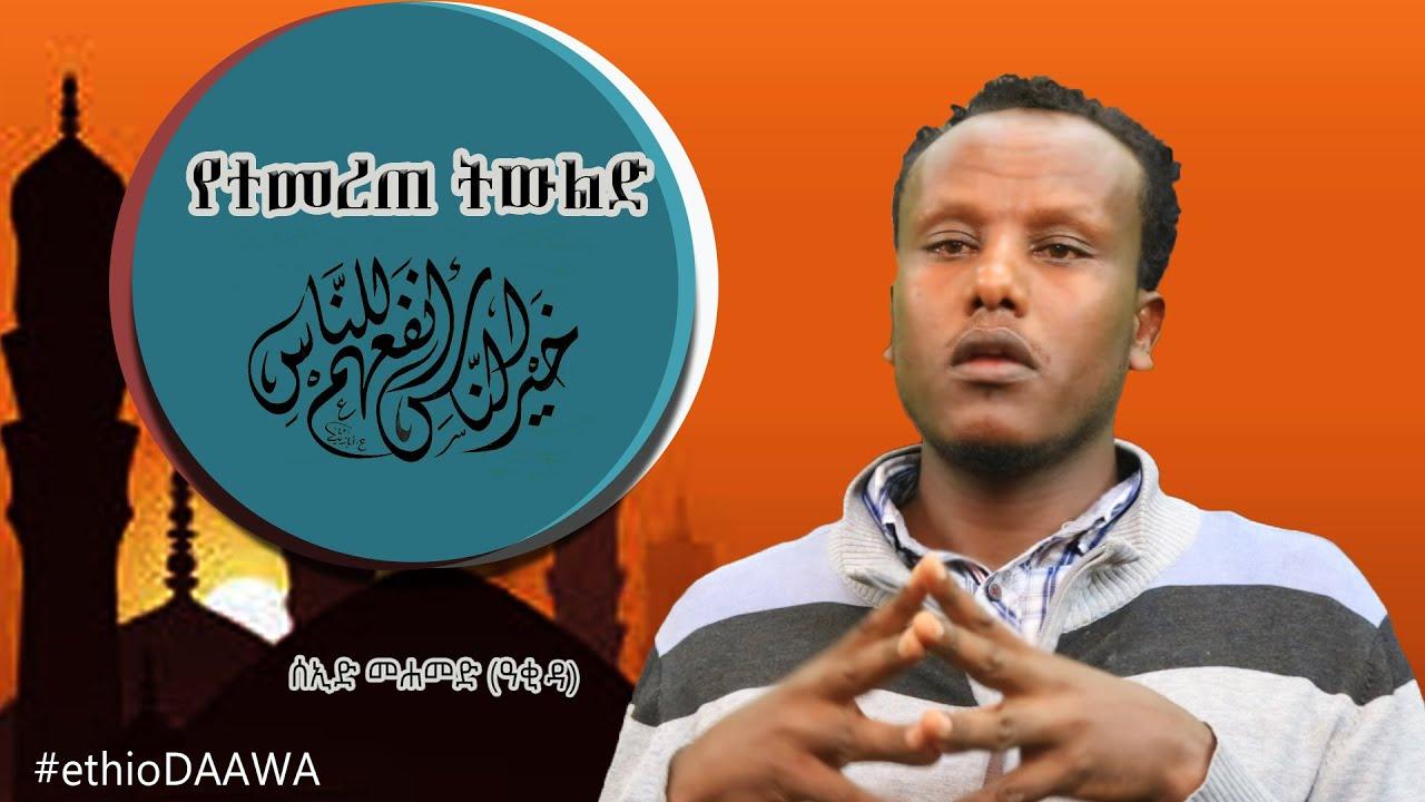 የተመረጠ ትውልድ ᴴᴰ | by Seid Mohammed | #ethioDAAWA