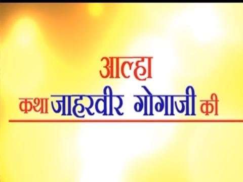 Aalha Katha Jaharveer Gogaji Ki  Savita Rajput Hindi Jaharveer Gogaji Chanda Cassettes Devotional video
