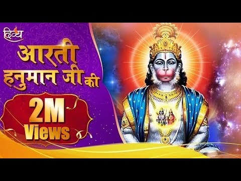 Aarti | Hanuman Ji Ki Aarti |  Swami Govind Giri Ji Maharaj | Swami Anand Giri Ji Maharaj