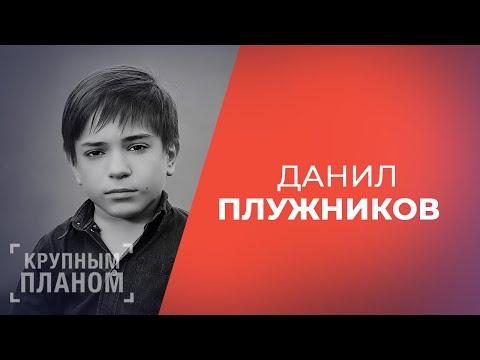 Данил Плужников «Крупным Планом»