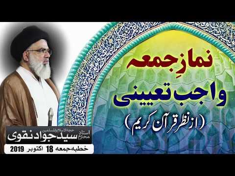 Namaz-e-Juma (Wajib-e-Taeeni) Az nazr e Quran | Ustad e Mohtaram Syed Jawad Naqvi