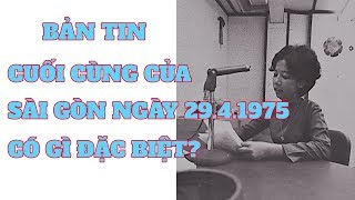 Bản tin cuối cùng của Sài Gòn ngày 29-4-1975 trước khi chế độ VNCH sụp đổ có gì đặc biệt