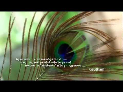 New Malayalam Album Guruvayurappa video
