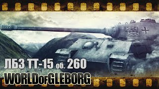 World of Gleborg. ЛБЗ ТТ-15 на об. 260