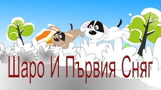 Шаро и първият сняг | Коледни песнички | Новогоднишни песнички - Български детски песни