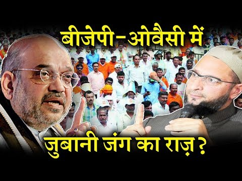 तेलंगाना चुनाव में बीजेपी ओवैसी में क्यों मचा है घमासान ? INDIA NEWS VIRAL