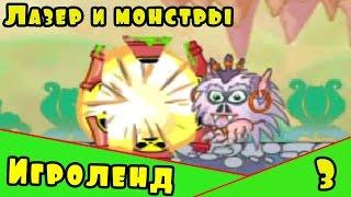 Мультик Игра для детей Laser cannon 2 - Прохождение игры про монстров [3] Серия