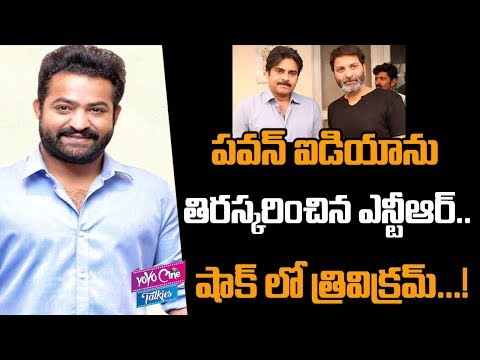 Ntr Gives Shock To Trivikram | Pawan Kalyan | Aravinda Sametha | Tollywood | YOYO Cine Talkies