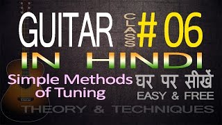 Complete Guitar Lessons For Beginners In Hindi 06 How to Tune Guitar without Tuner