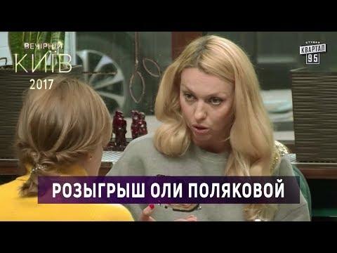 Розыгрыш Оли Поляковой   Вечерний Киев 2017