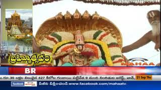 శ్రీవారి బ్రహోత్సవాలు | Special Story on Tirumala Brahmotsavam | Part 1