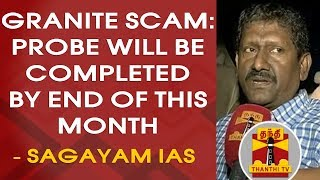 "Granite Scam: ""Investigation Will Be Completed By End Of This Month"" – Sagayam IAS"