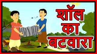 शॉल का बटवारा | Hindi Cartoon For Children | Moral Stories For Kids | Maha Cartoon TV XD