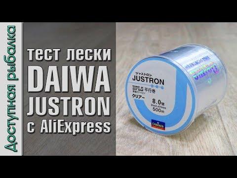 Тест на разрыв лески DAIWA JUSTRON с АлиЭкспресс и измерение реального диаметра