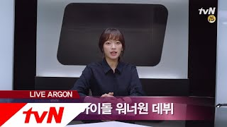 Trailer Argon