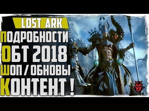 Lost Ark. Подробности ОБТ 2018! Шоп / Обновления / Контент
