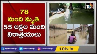 78 మంది మృతి, 55 లక్షల మంది నిరాశ్రయులు | Heavy Rains, Floods in Bihar  News