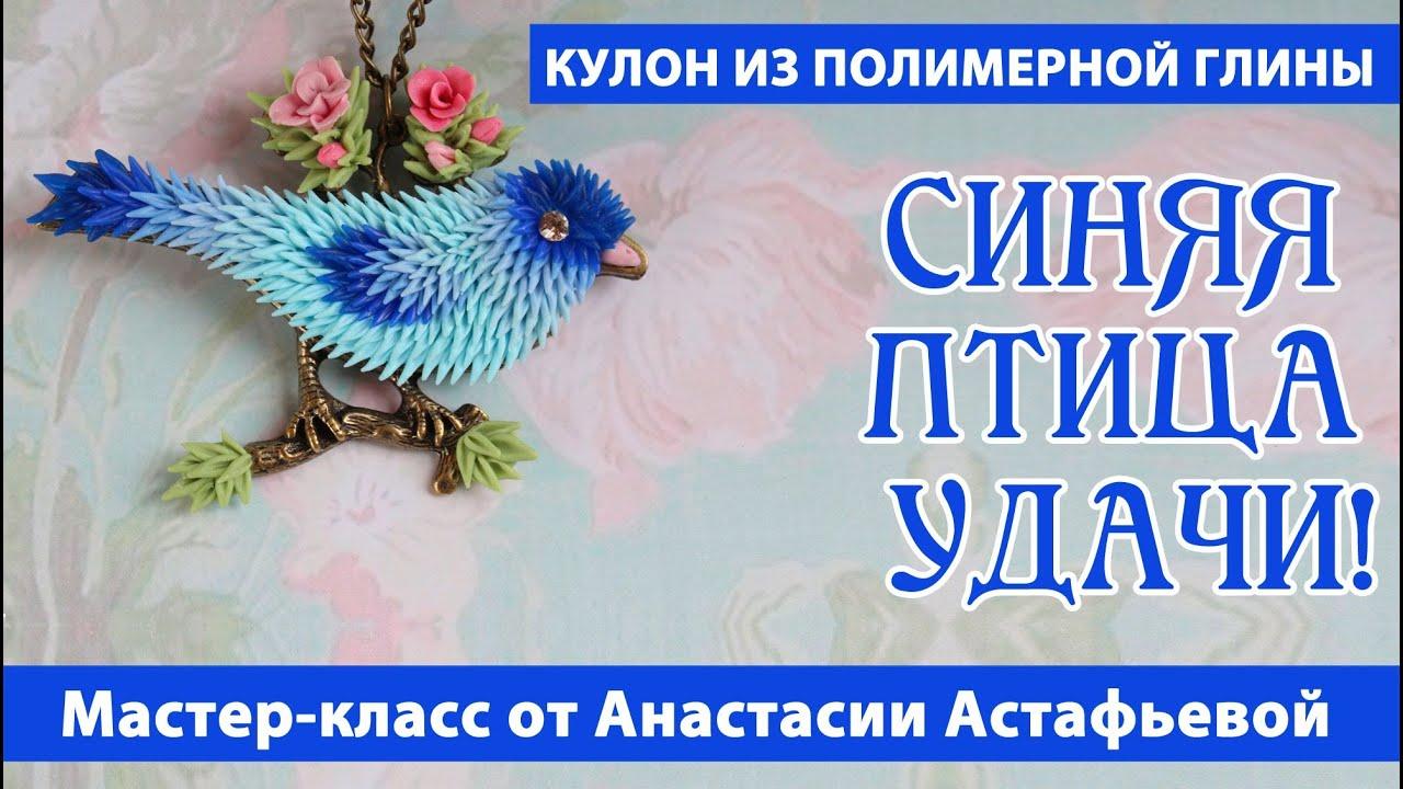 Синяя птица слушать онлайн бесплатно 25 фотография
