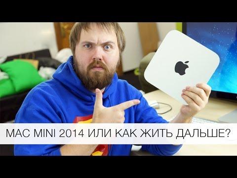 Mac mini 2014 или как жить дальше?