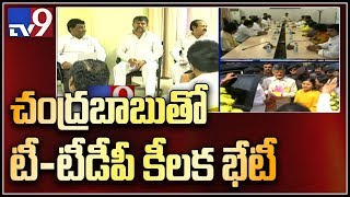 TTDP ముఖ్యనేతలతో సమావేశం కానున్న CM Chandrababu - Hyderabad