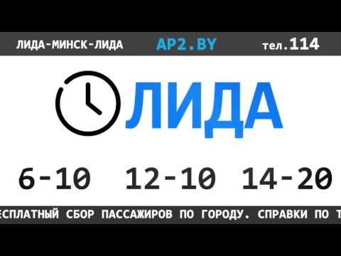 Расписание автобуса Минск — Рогачев