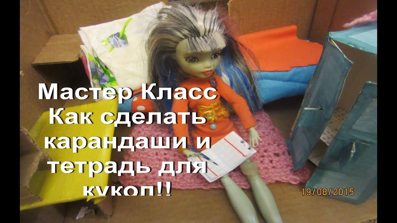 Как сделать тетрадь своими руками для кукол