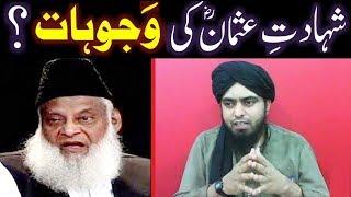 Reply To Dr Israr          On Sayyidina Usman            Ki Shahadat Ki Wajohaat Kia Then